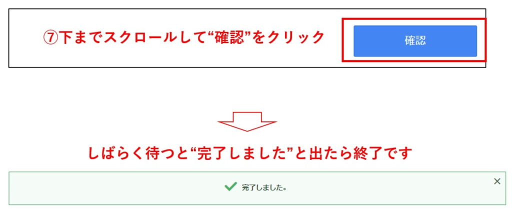 DNSの登録_DNSの入力後の確認