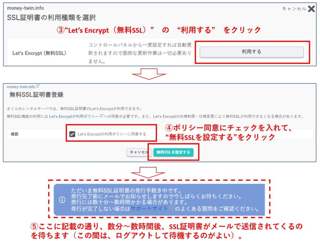 独自ドメインの登録_無料SSLを設定する