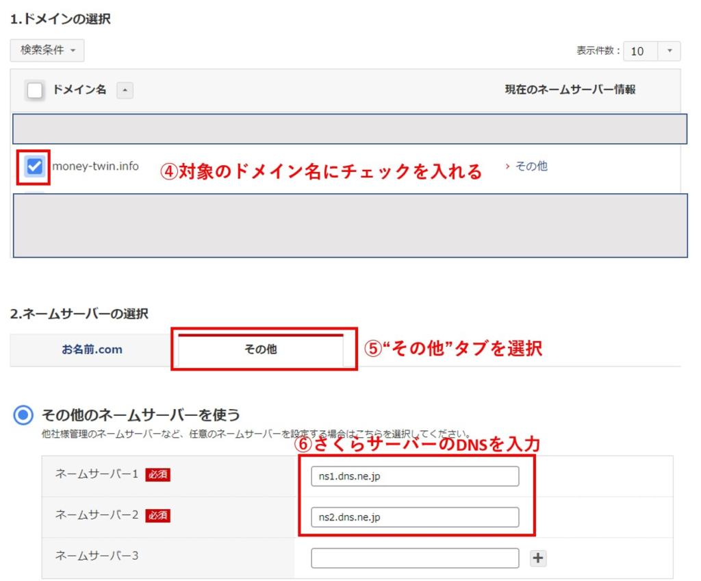 DNSの登録_手順④⑤⑥