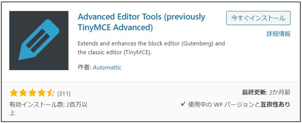 プラグインAdvanced Editor Tools