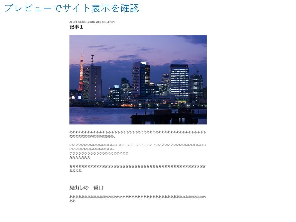 画像の挿入確認(サイト表示)