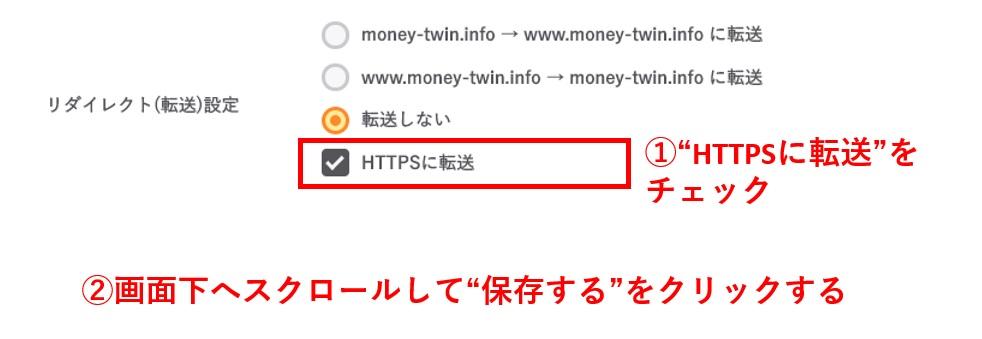 独自ドメインでのインストール_常時SSL化_HTTPSへ転送