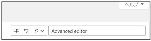 Advanced Editorで検索