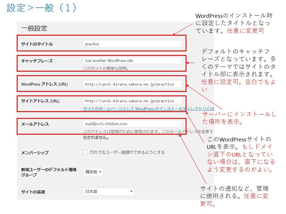 設定>一般 の説明(1)