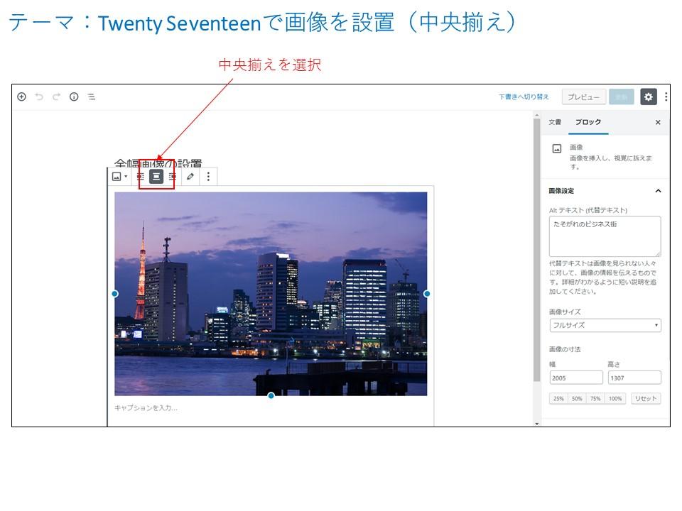Twenty Seventeenで画像の挿入