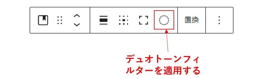 ツールバー内のデュオトーンを適用するボタン