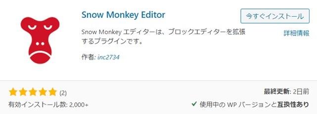 プラグインsnow monkey editor