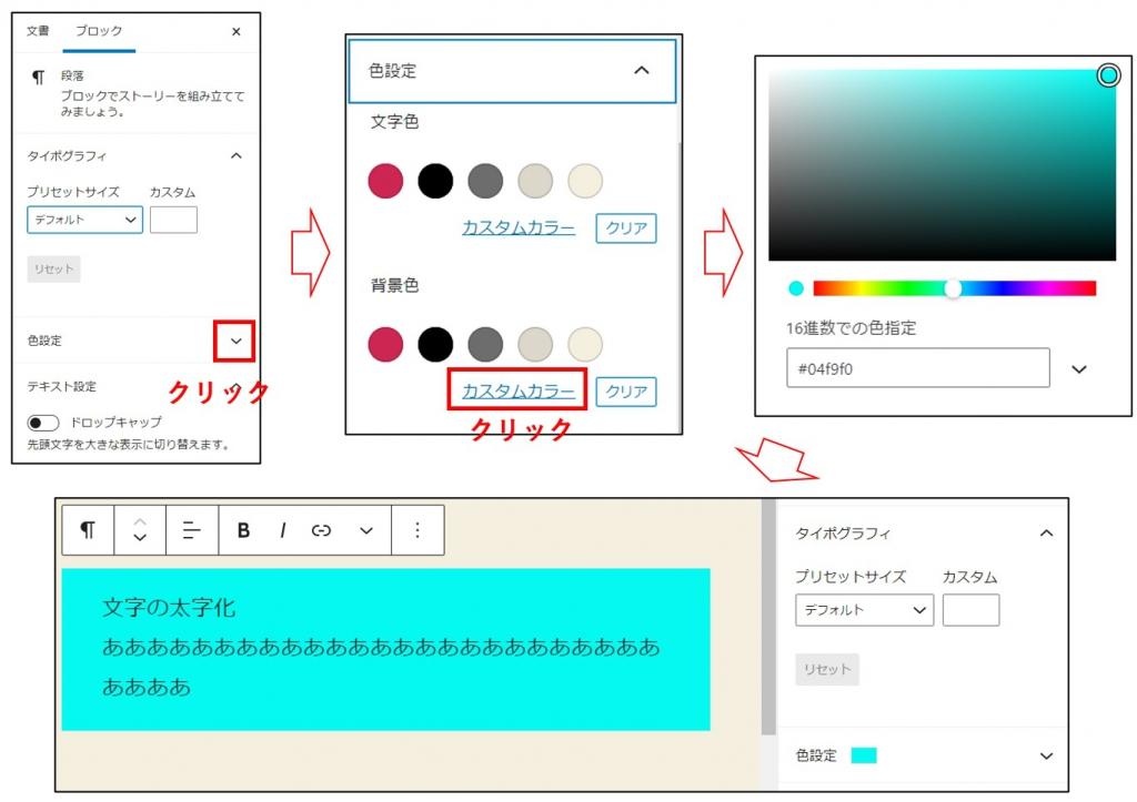 ブロック単位での色変更