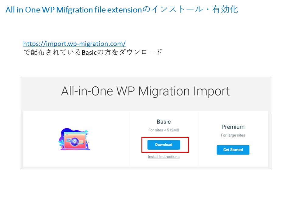 All in One WP Migration File Extentionのダウンロード