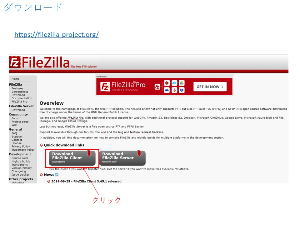 FileZillaのダウンロードサイト