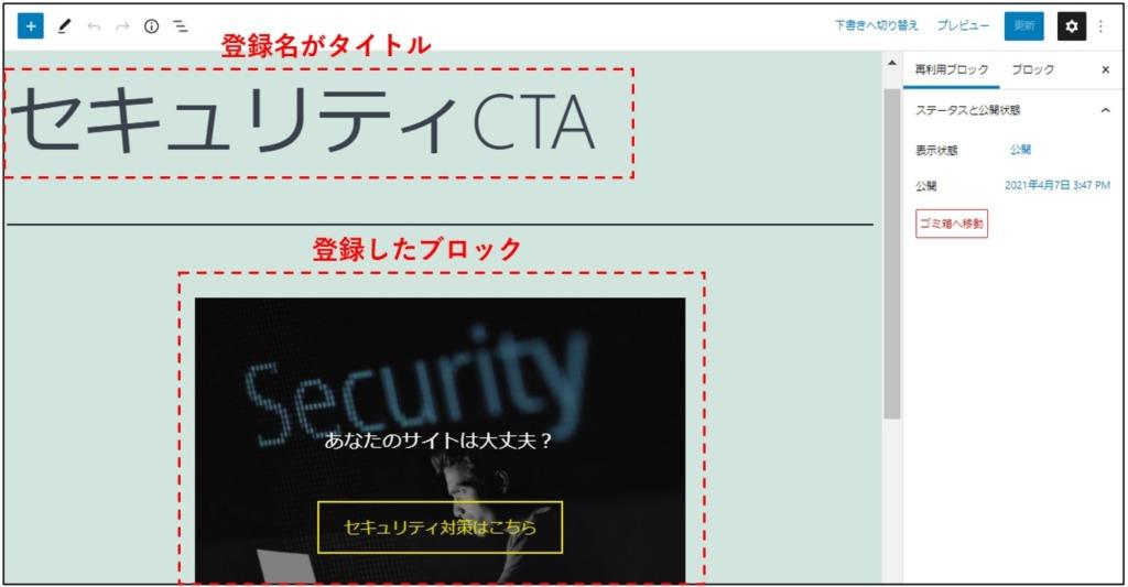 セキュリティCTAの編集画面