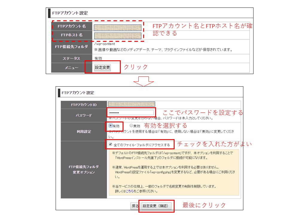 アカウントとホストの確認およびパスワードの設定