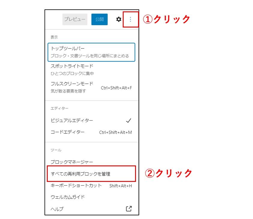 オプションメニューからの管理画面へアクセス方法