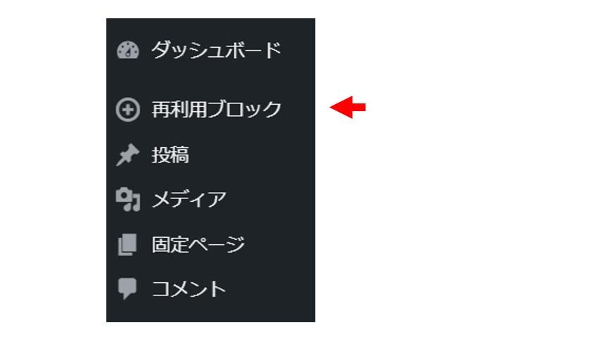 ダッシュボードメニューに再利用ブロックが追加される