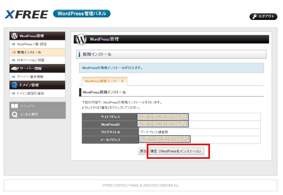 XFREEでワードプレスインストール情報の確定