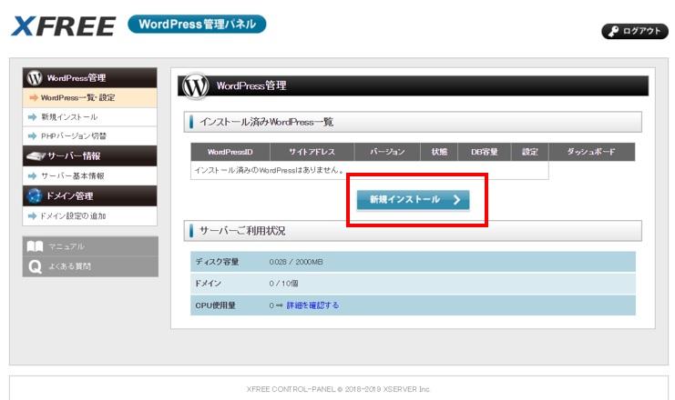 XFREEでWordPress新規インストール