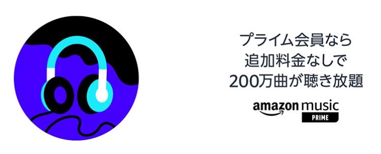 CTA事例_amazon music