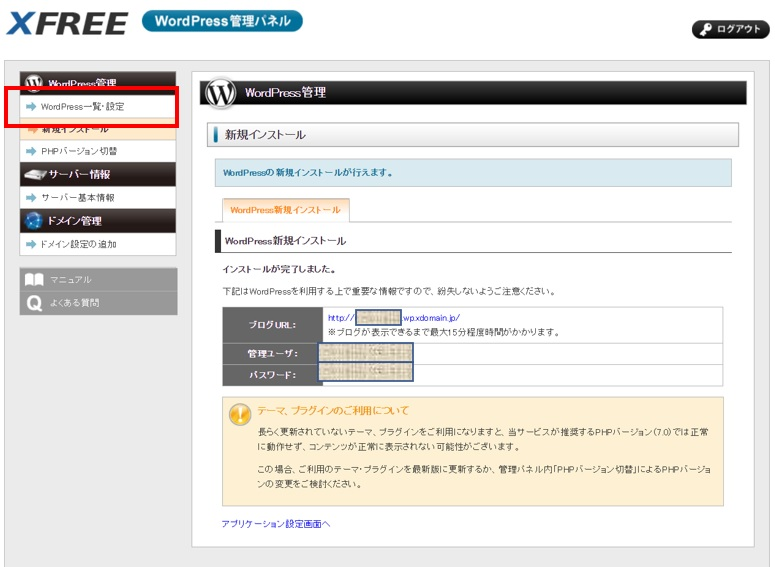 XFREEでワードプレスインストール完了画面
