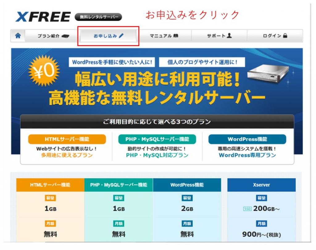 XFREEのホームページ