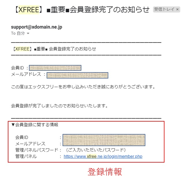 XFREE登録完了メール
