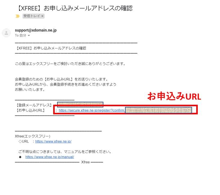 XFREE申し込み確認メール