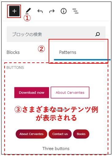 ブロックパターンのプレビュー