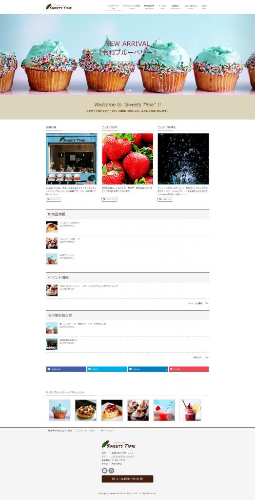 制作する本格的ホームページ型デモサイト