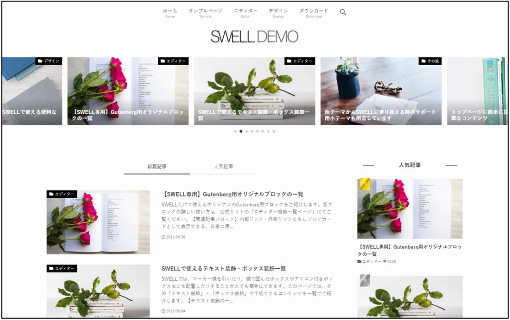 SWELLの評価サイト