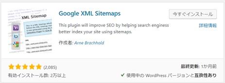 プラグインGoogle XML sitemap