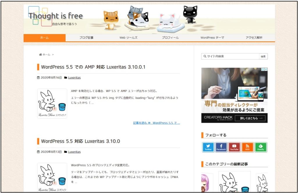 Luxeritas評価サイト