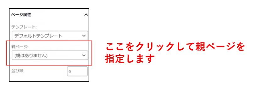 親ページの指定方法