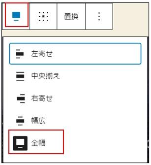 画像の全幅指定方法