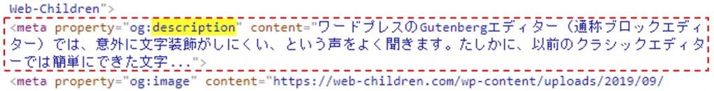 og:descriptionのタグ