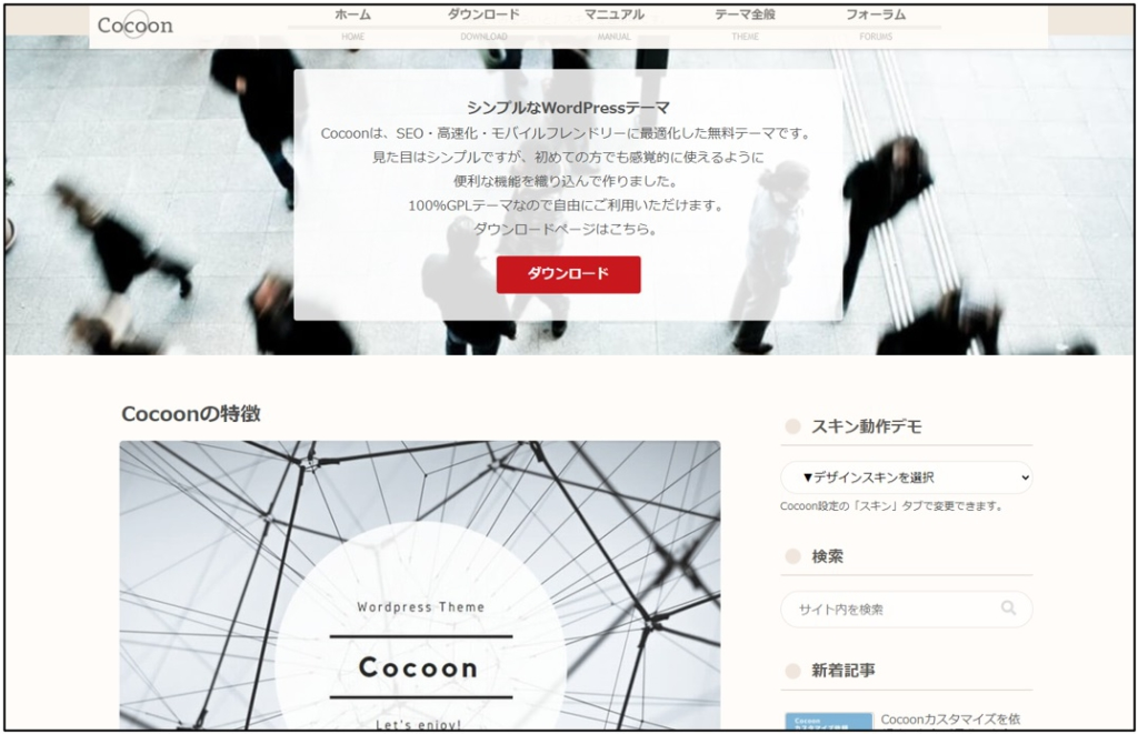 Cocoon評価サイト