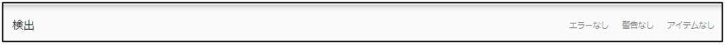 Affinger5の構造化データ結果