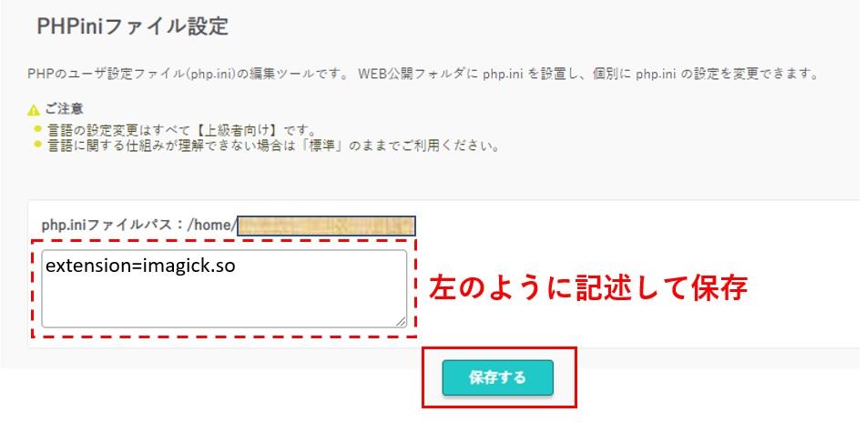 php.iniへの追加記述