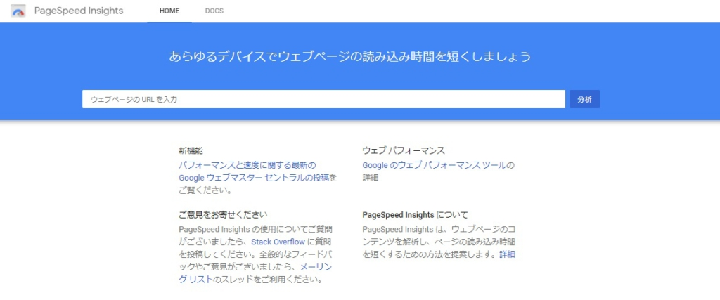 Pagespeed Insightsのサイト
