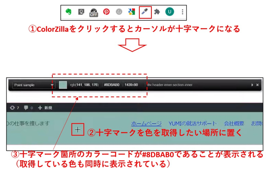ColorZillaの使い方(カラーコードを表示させる))