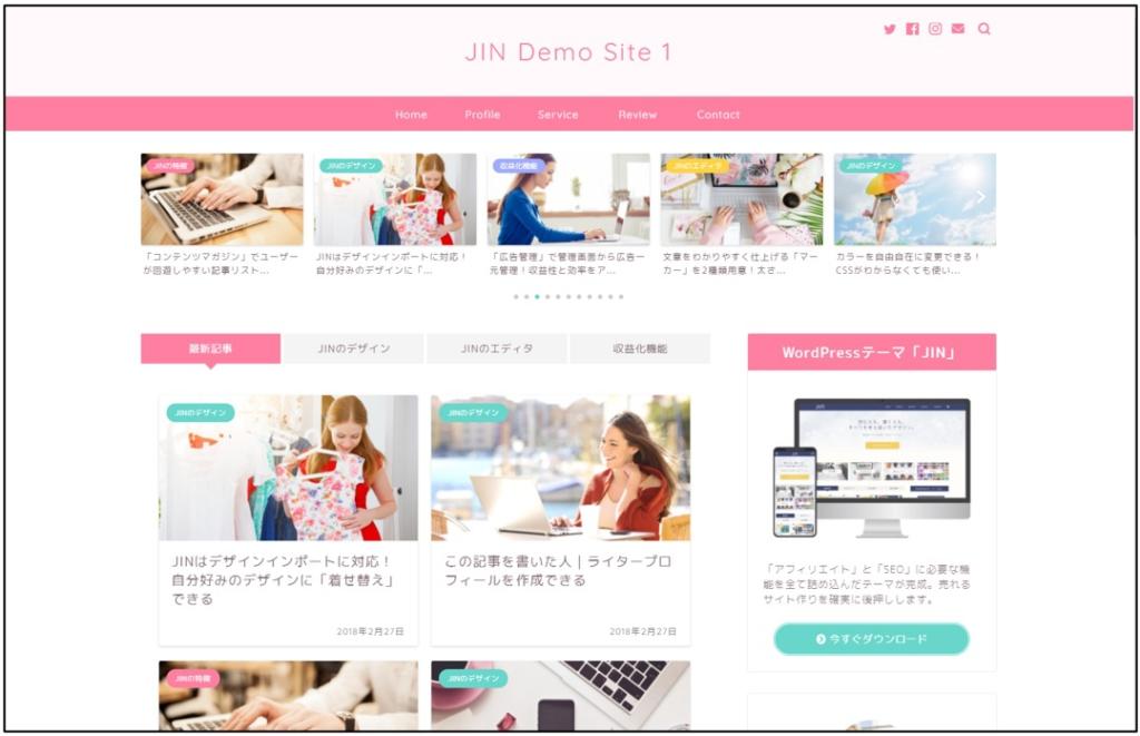 JIN評価サイト