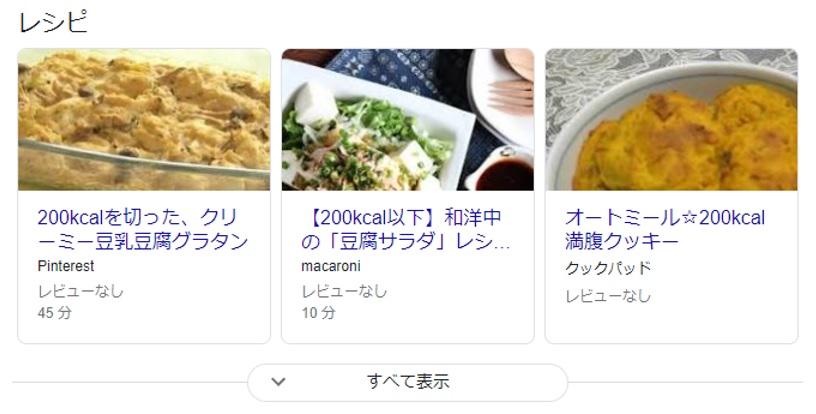 レシピ200kcalで検索したリッチレザルト