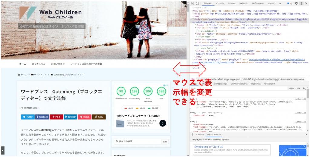 開発者ツールの表示幅の変更方法