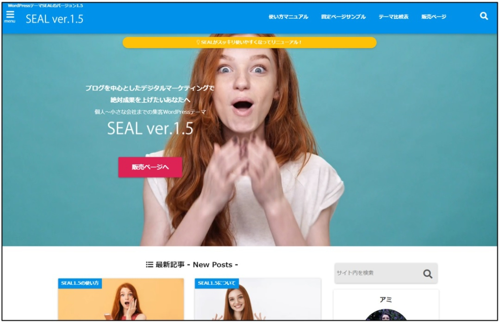 SEALの評価サイト