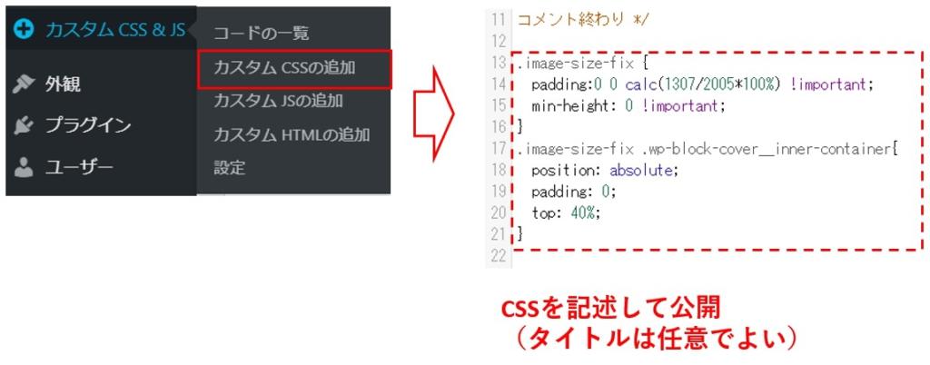 Simple Custom CSS and JSでカスタムCSSを記述する