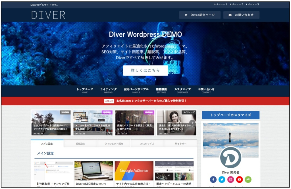 DIVERの評価サイト
