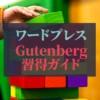 Gutenberg習得ガイド