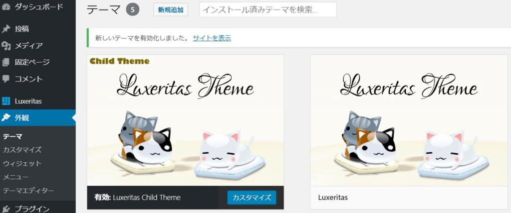 Luxeritasのテーマ画面