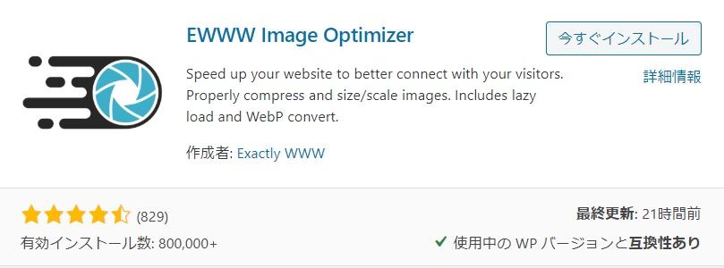 プラグイン_EWWW Image Optimizer