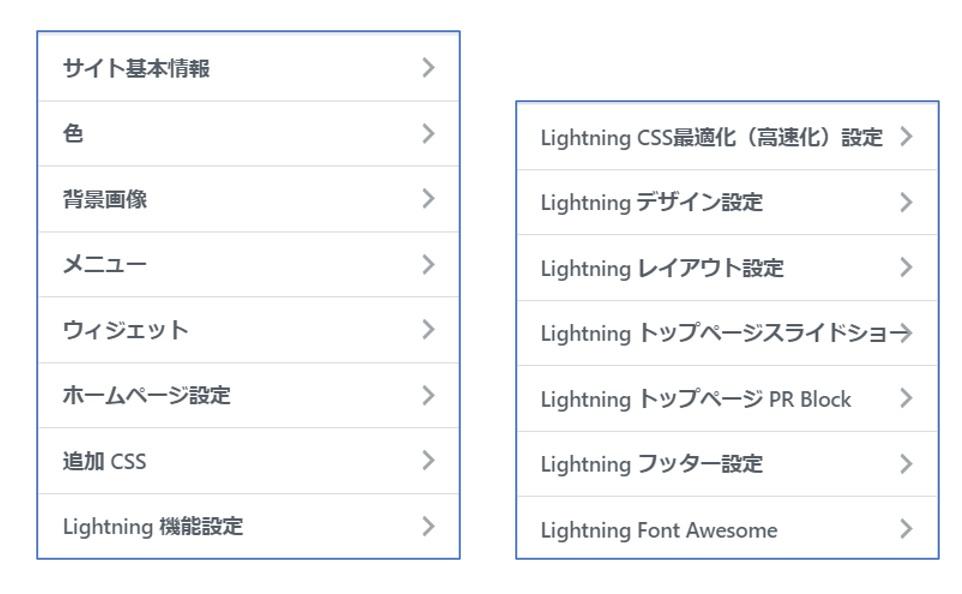 Lightningのテーマカスタイザー