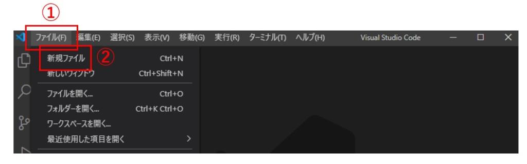 VS Codeでファイル>新規作成