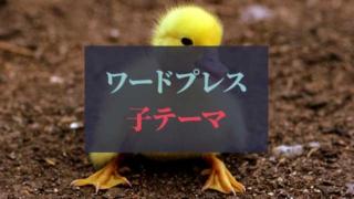ワードプレス_子テーマ